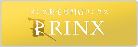 メンズ脱毛専門店RINX(リンクス)