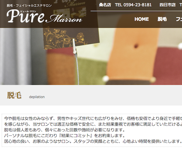 Pure Marron(ピュールマロン)四日市店