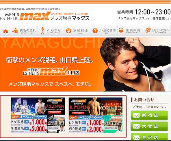 メンズ脱毛MAX 山口店