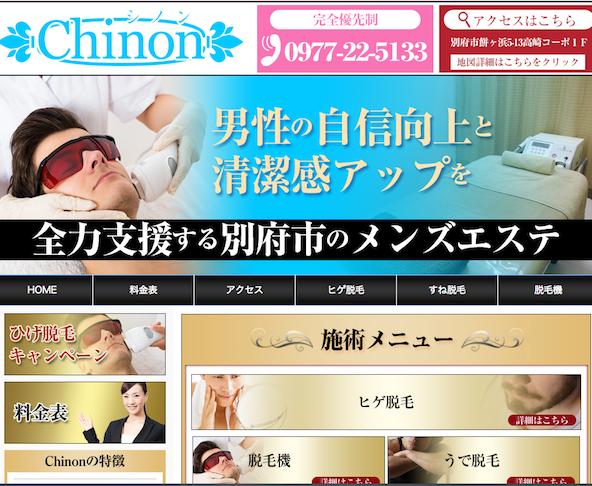 Chinon(シノン)