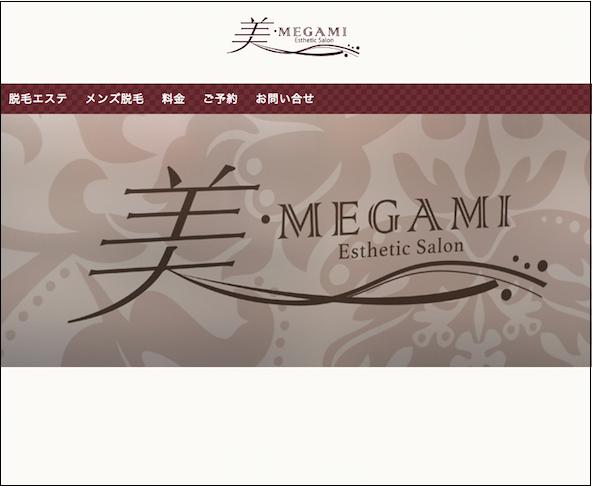 美・MEGAMI