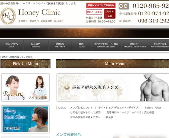 Haney Clinic(ハニークリニック)
