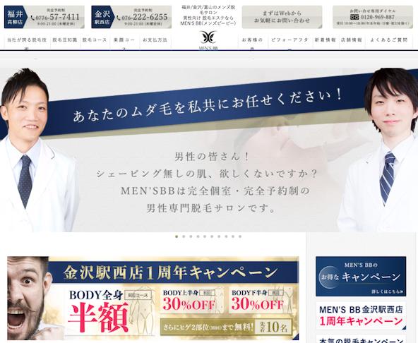 MENS BB(メンズビービー)福井高柳店