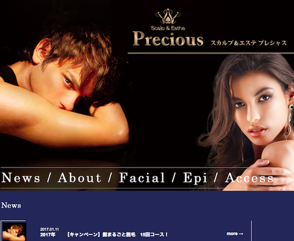 Precious(プレシャス) 福井高柳店