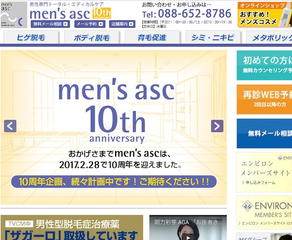 メンズ asc