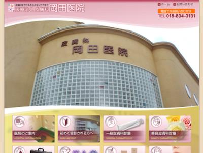皮膚科 岡田医院