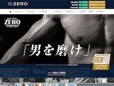 メンズサロンZERO(ゼロ)富山高岡店