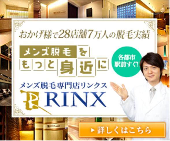 メンズ脱⽑専⾨店RINX (リンクス)