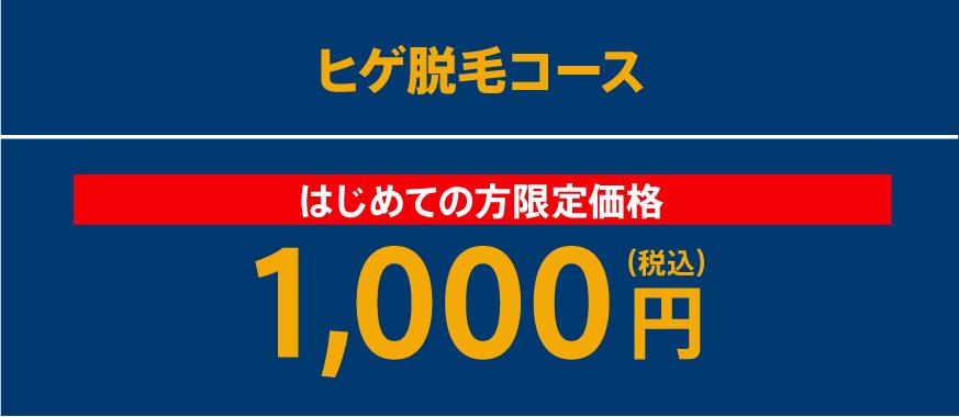 【メンズTBC】初回限定キャンペーン