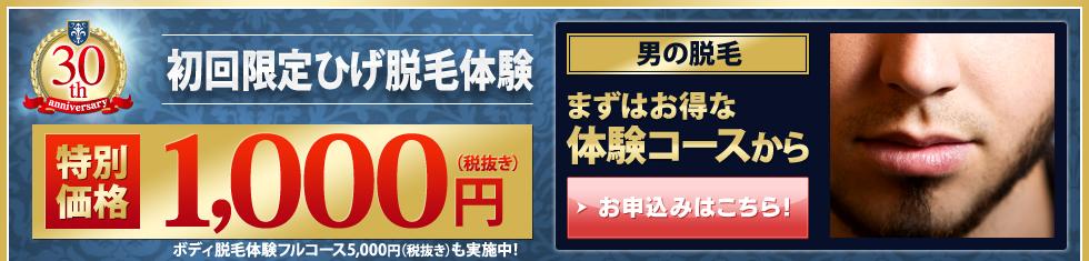 【ダンディハウス】初回限定キャンペーン