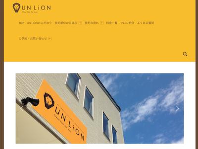 UN LiON(アンリオン)