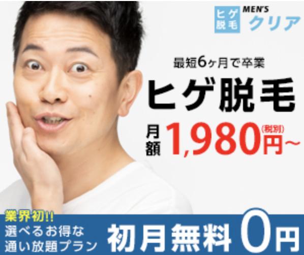 メンズクリア北海道札幌店