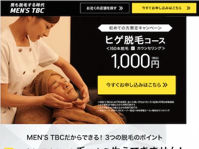 メンズTBC新潟店