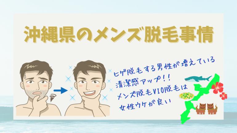 沖縄 メンズ脱毛