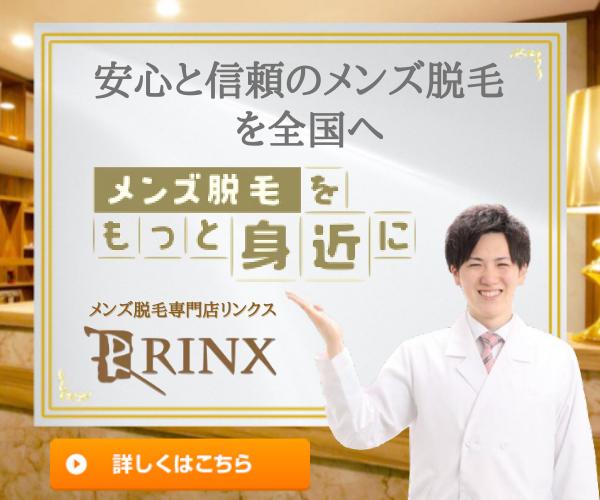 RINX(リンクス)神戸本店