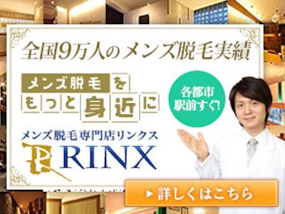 メンズ脱毛専門店RINX (リンクス)
