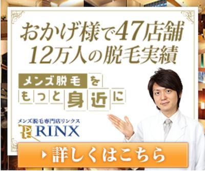 メンズ脱毛専門店RINX(リンクス)大阪京橋店