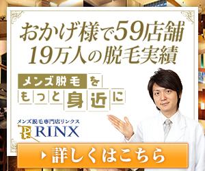 RINX(リンクス) 名古屋駅前店