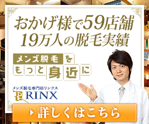 RINX(リンクス)静岡駅前店