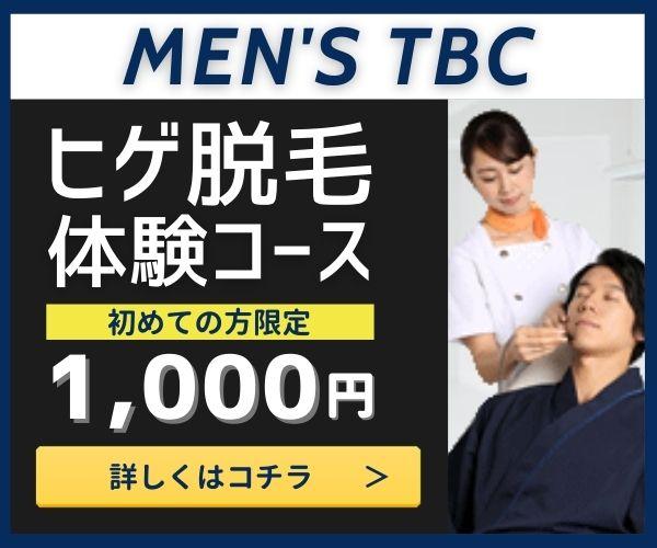 兵庫おすすめNo.5 メンズTBC